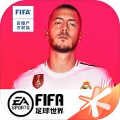 FIFAmobile19下载